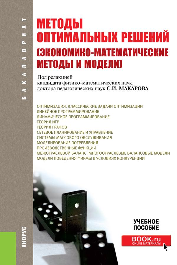 Методы оптимальных решений (Экономико-математические методы и модели)(для бакалавров)