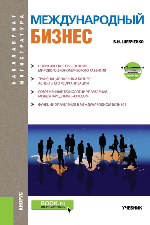 Международный бизнес (бакалавриат и магистратура)