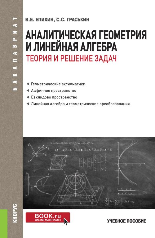Аналитическая геометрия и линейная алгебра.Теория и решение задач (для бакалавров)