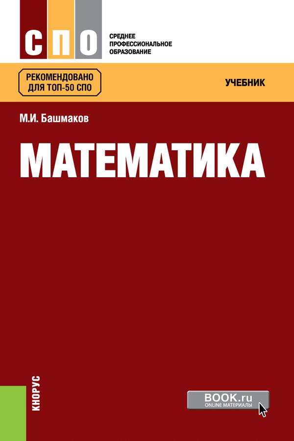 Математика (СПО)