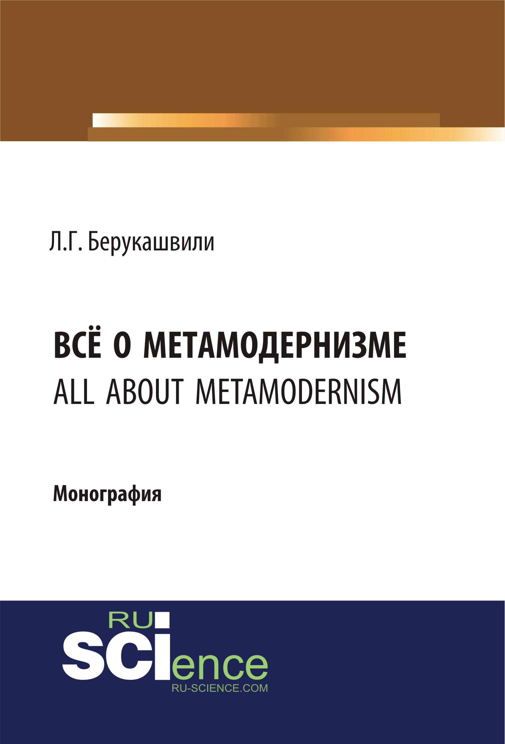 Берукашвили Л.Г. Всё о метамодернизме
