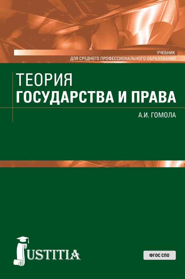 Теория государства и права (для СПО)