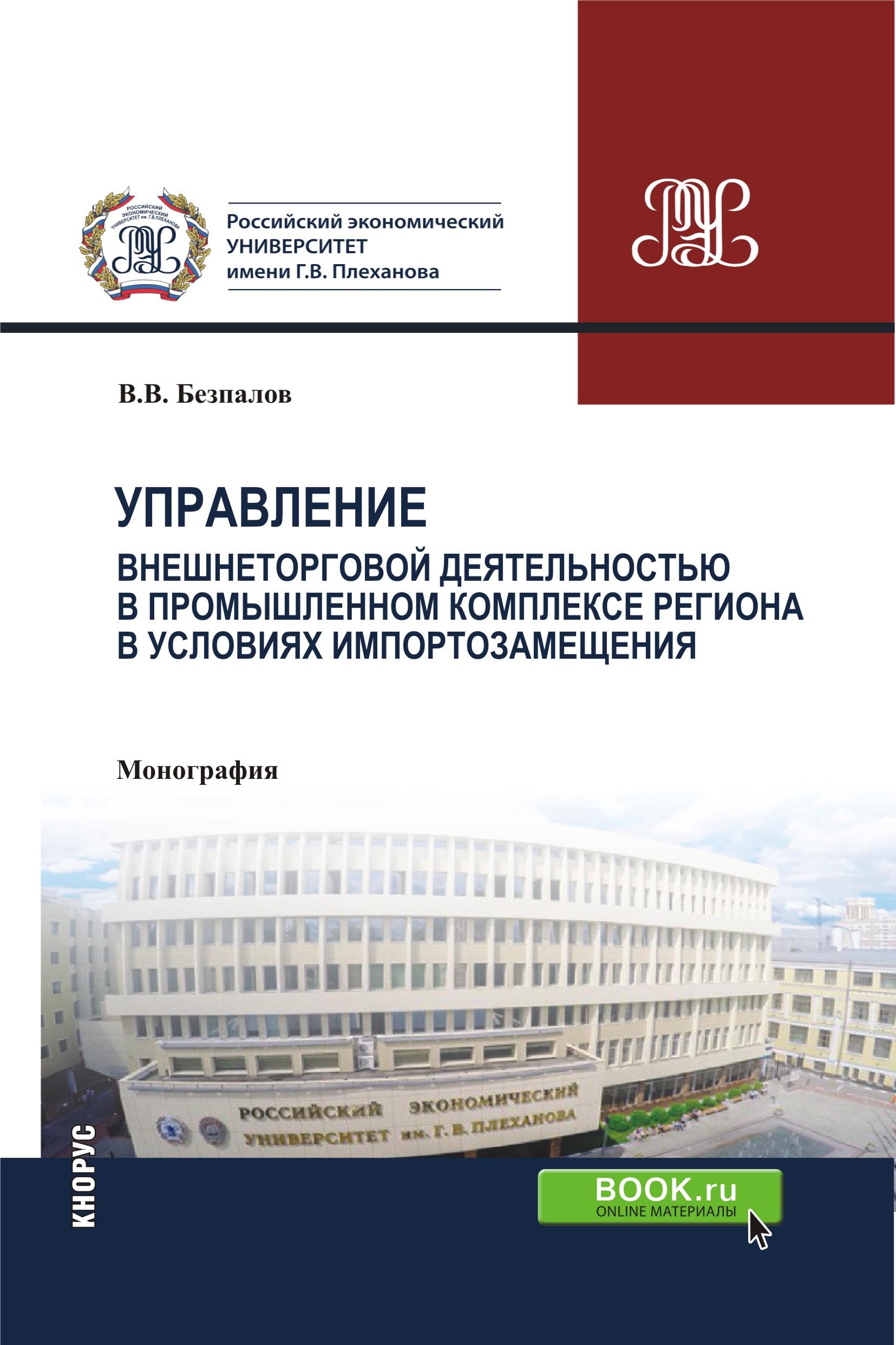 Управление внешнеторговой деятельностью в промышленном комплексе региона в условиях импортозамещения (теория, методология, практика)