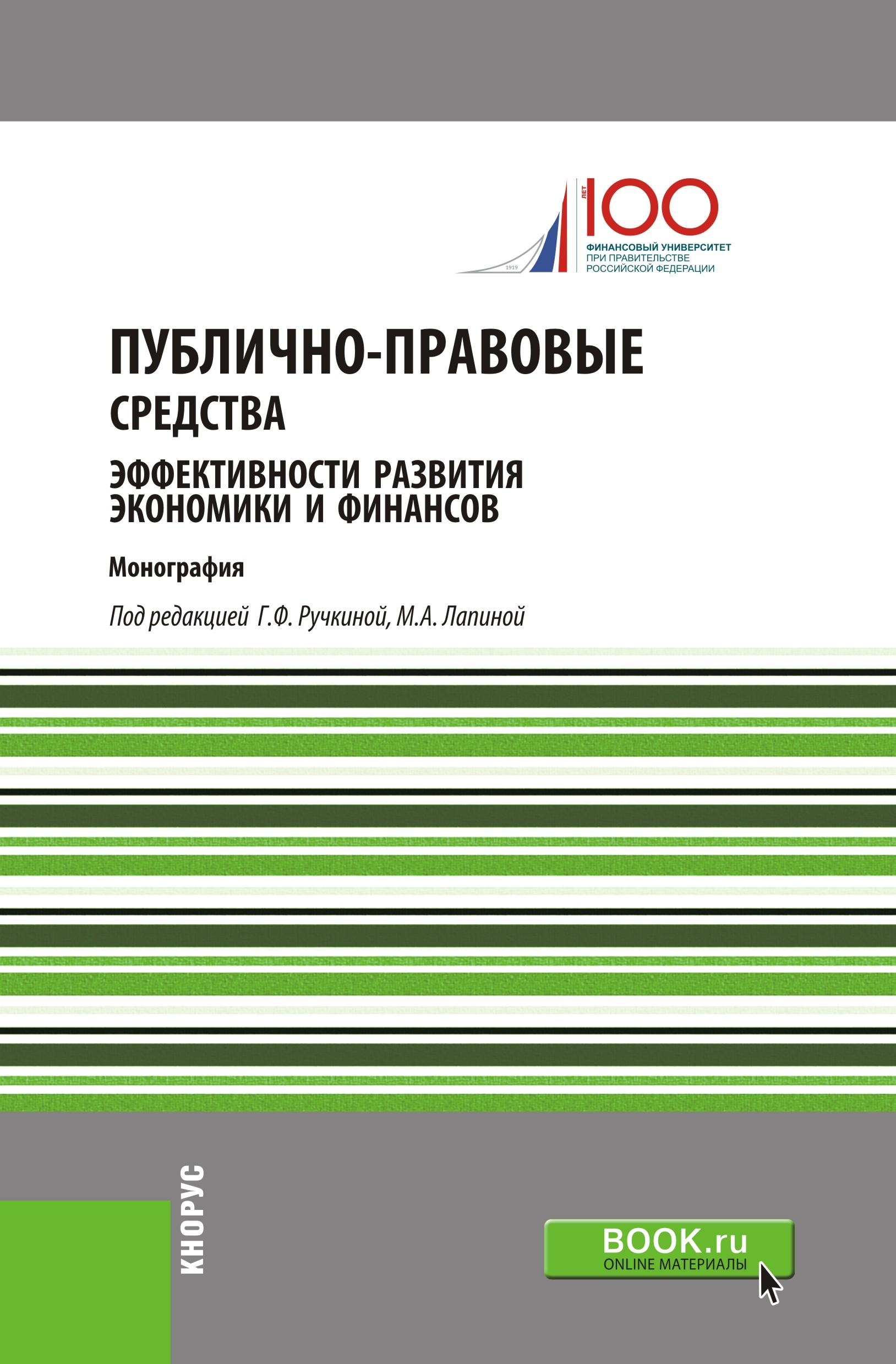 Публично-правовые средства эффективности развития экономики и финансов