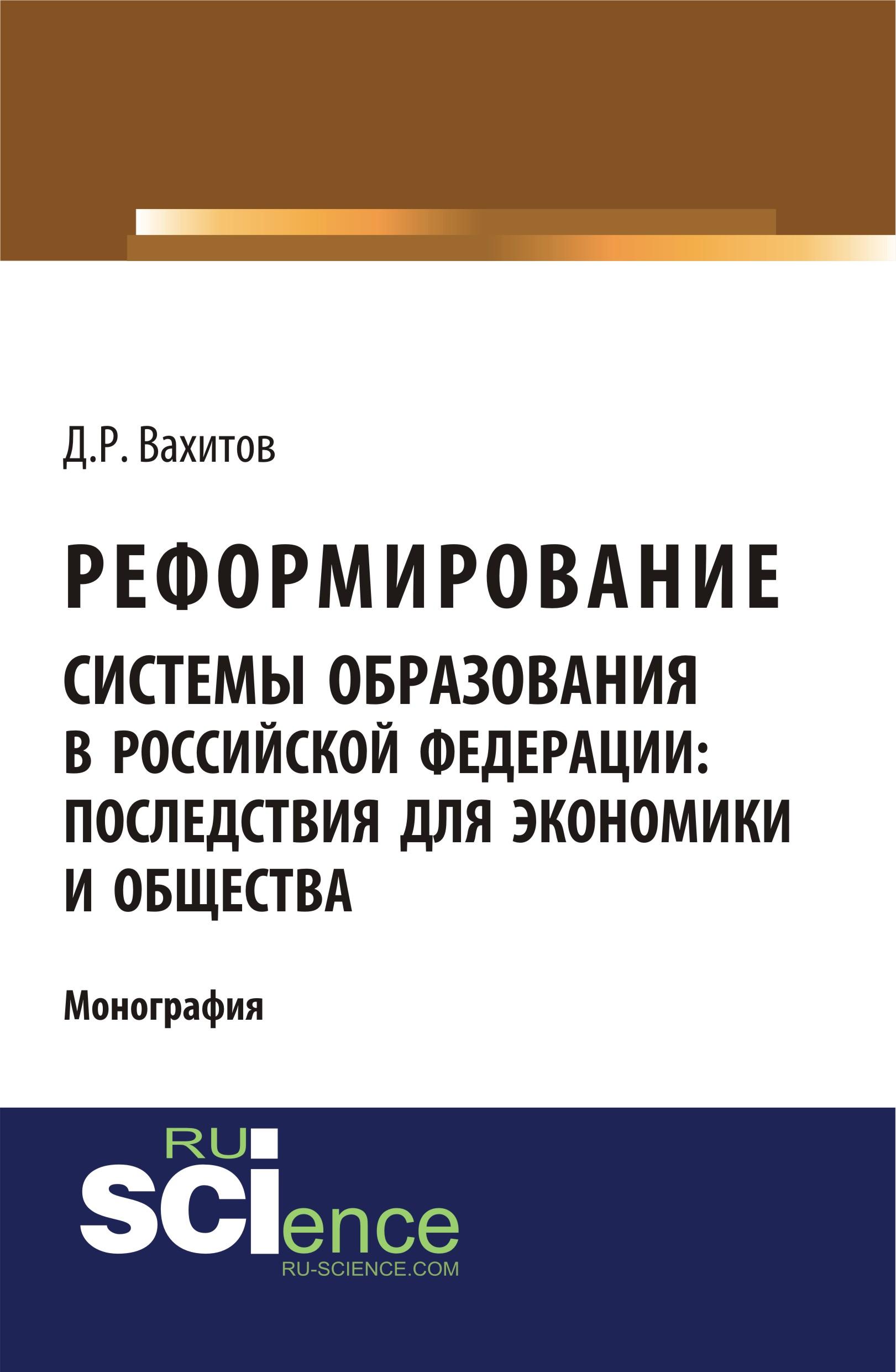 Реформирование системы образования в российской федерации: последствия для экономики и общества