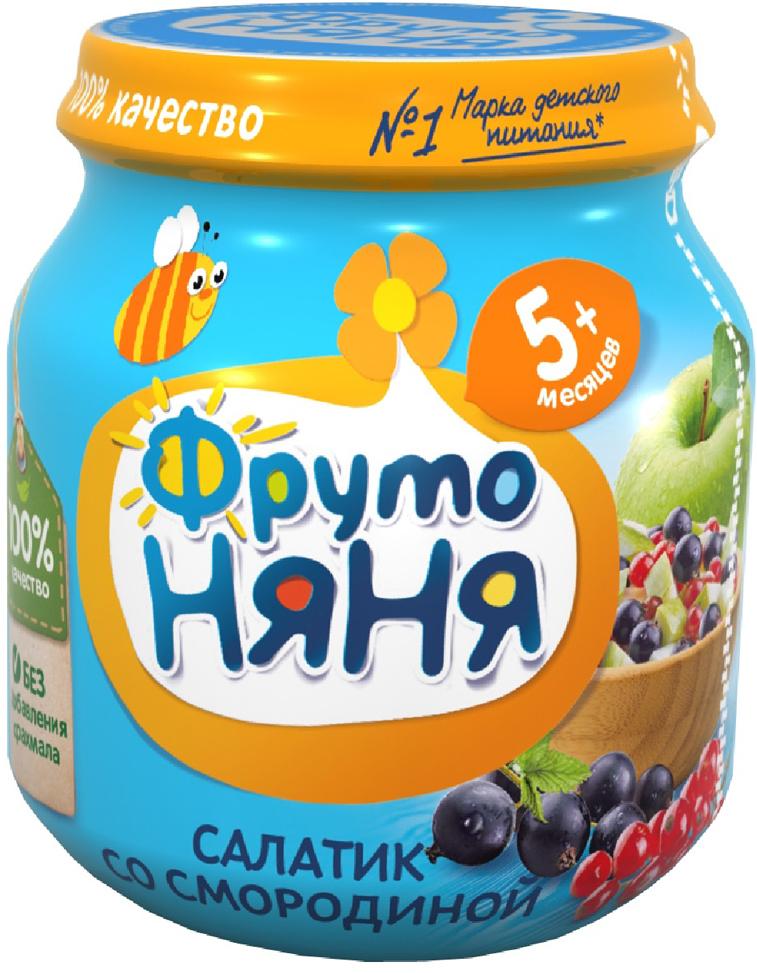 ФрутоНяня пюре фруктовый салатик со смородиной с 5 месяцев, 100 г пюре фрутоняня витаминный салатик с 5 мес 100 г