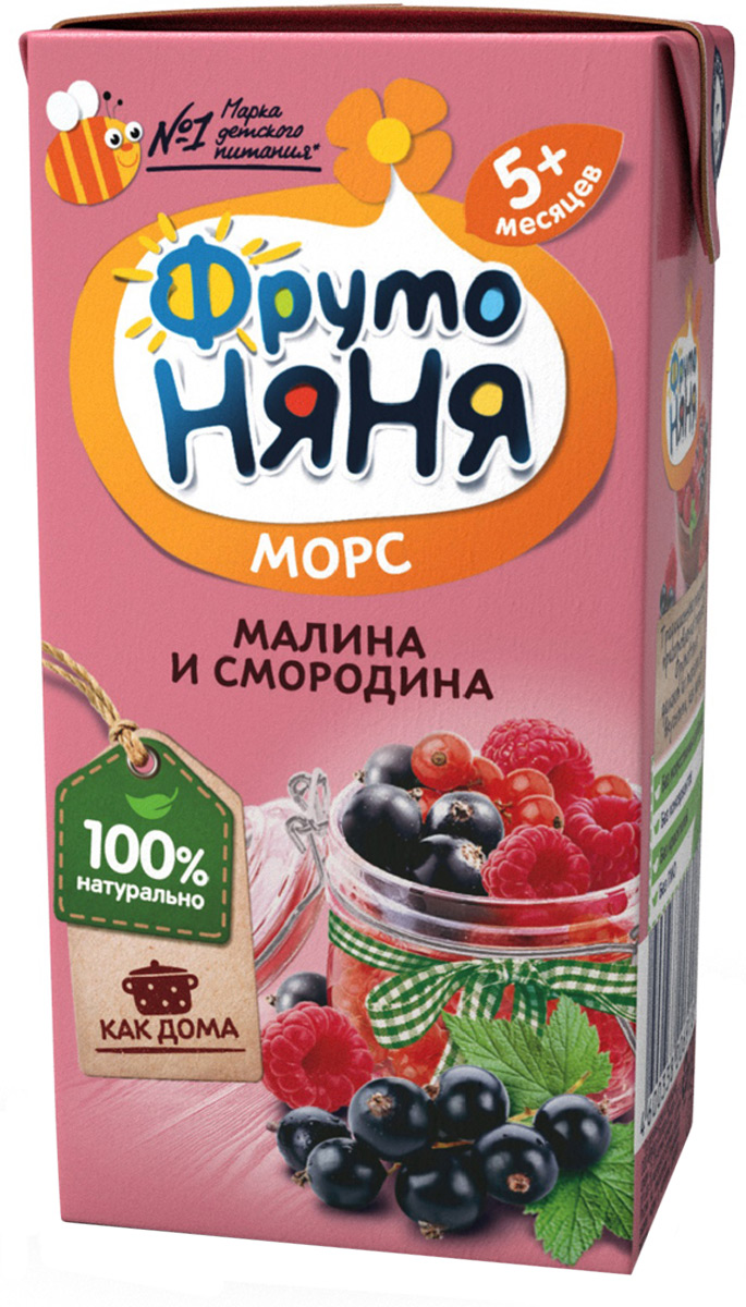 ФрутоНяня морс из малины и смородины с 5 месяцев, 0,2 л фрутоняня морс из клюквы и малины 25 шт по 0 5 л