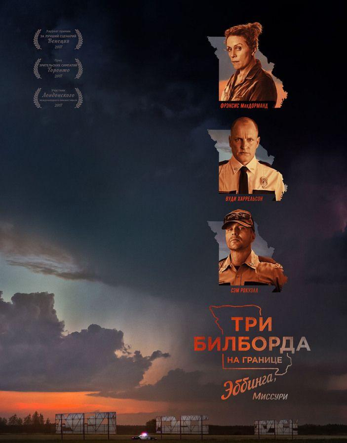 Три билборда на границе Эббинга, Миссури (Blu-ray) антон долин три билборда на границе эббинга миссури короче тоня против всех селфи