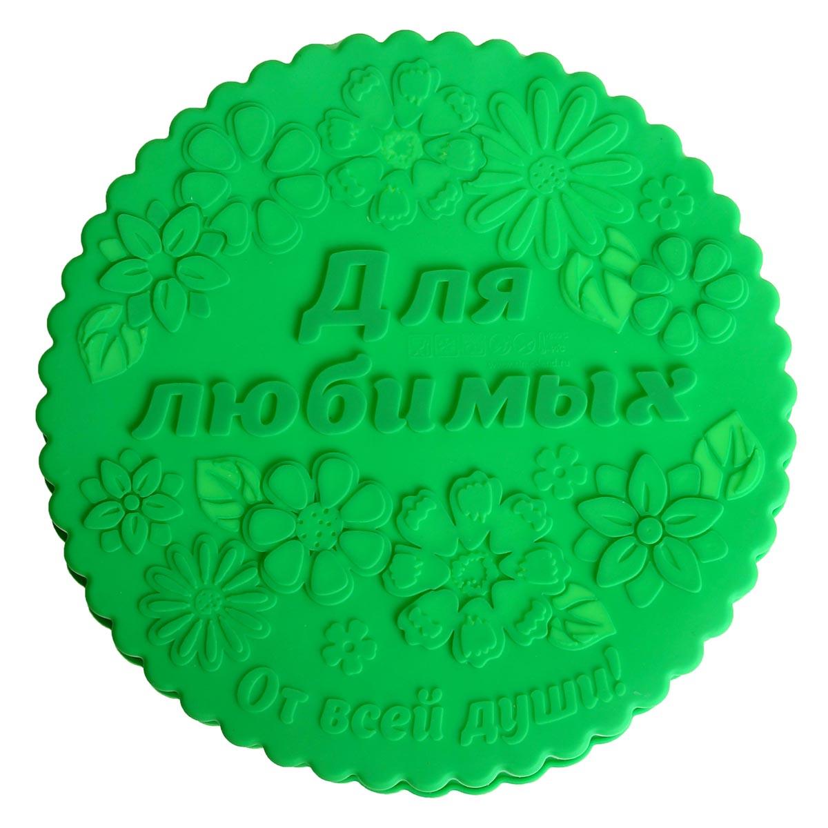 Форма для выпечки Для любимых, силиконовая, круглая, цвет: зеленый, диаметр 25 см1032225_зеленыйОт качества посуды зависит не только вкус еды, но и здоровье человека. Форма для выпечки - товар, соответствующий российским стандартам качества. Любой хозяйке будет приятно держать его в руках.