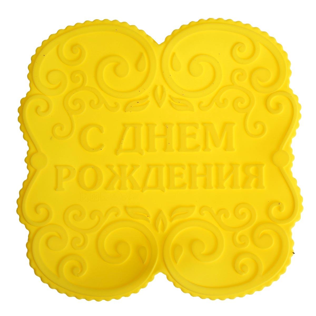 Форма для выпечки С Днем рождения, силиконовая, цвет: желтый, 25 х 25 см1032215_желтыйОт качества посуды зависит не только вкус еды, но и здоровье человека. Форма для выпечки — товар, соответствующий российским стандартам качества. Любой хозяйке будет приятно держать его в руках.