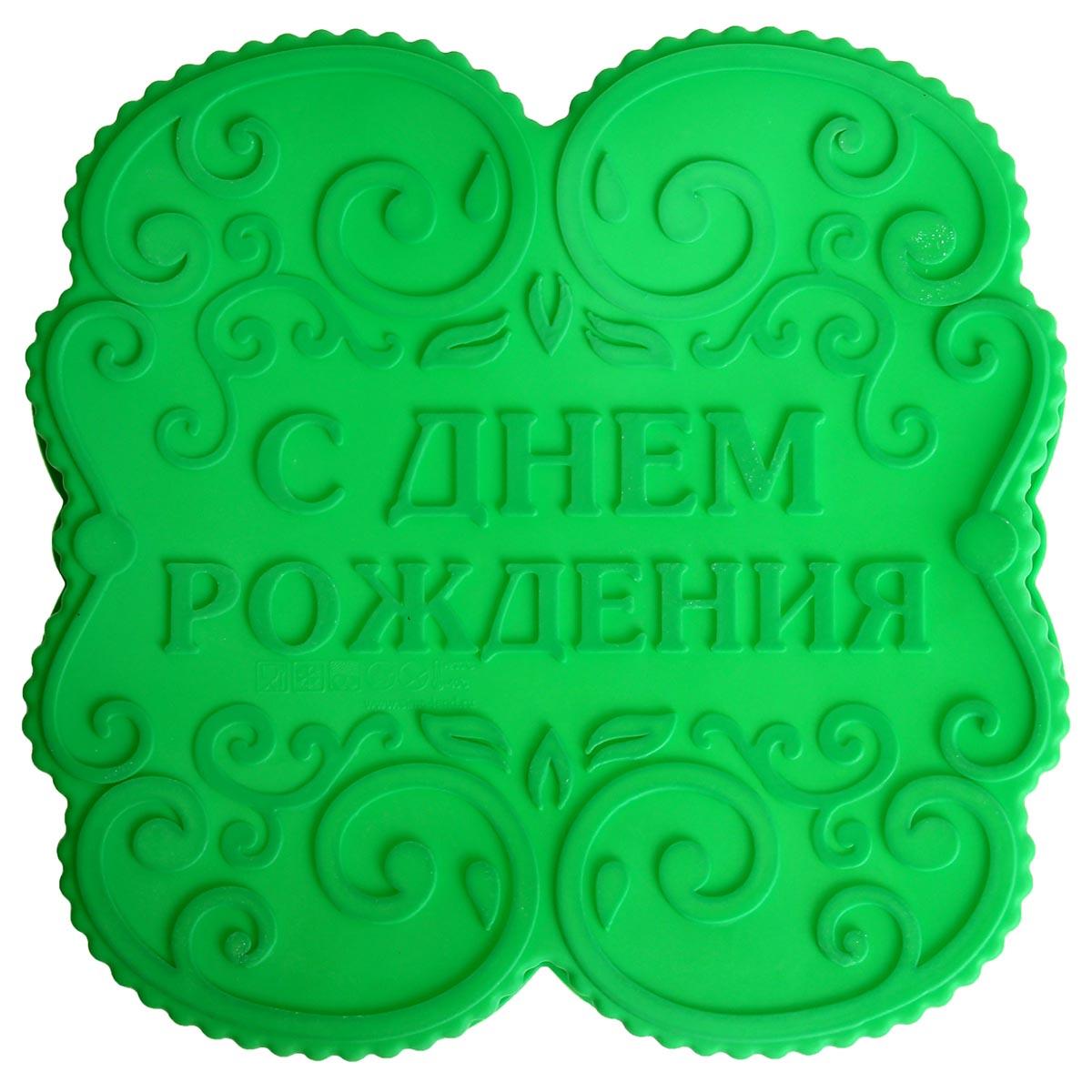 Форма для выпечки С Днем рождения, силиконовая, цвет: зеленый, 25 х 25 см1032216_зеленыйОт качества посуды зависит не только вкус еды, но и здоровье человека. Форма для выпечки — товар, соответствующий российским стандартам качества. Любой хозяйке будет приятно держать его в руках.
