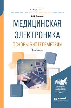 В. П. Бакалов Медицинская электроника. Основы биотелеметрии. Учебное пособие