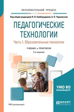 Zakazat.ru: Педагогические технологии. В 3 частях. Часть 1. Образовательные технологии. Учебник и практикум