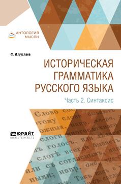 Историческая грамматика русского языка. В 2 частях. Часть 2. Синтаксис
