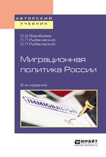 Миграционная политика России. Учебное пособие