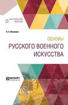 Н. П. Михневич Основы русского военного искусства