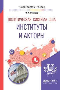 Политическая система США. Институты и акторы. Учебное пособие