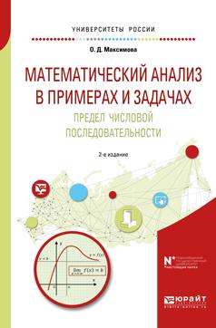 О. Д. Максимова Математический анализ в примерах и задачах. Предел числовой последовательности. Учебное пособие е а семенчин теория вероятности в примерах и задачах