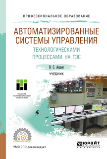 В. С. Андык Автоматизированные системы управления технологическими процессами на ТЭС. Учебник