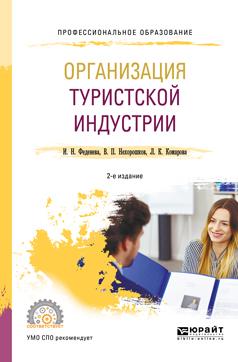 Организация туристской индустрии. Учебное пособие