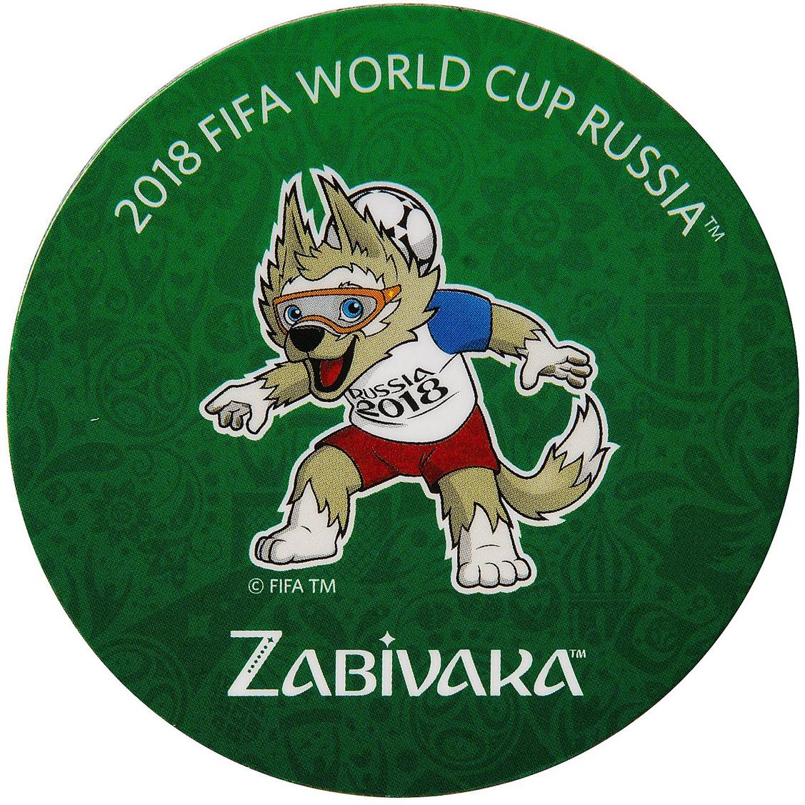 Волк Забивака – талисман чемпионата мира по футболу 2018. Он самый молодой игрок в команде, но при этом самый быстрый, решительный и техничный. Талант Волка практически всегда приносит его команде победу.