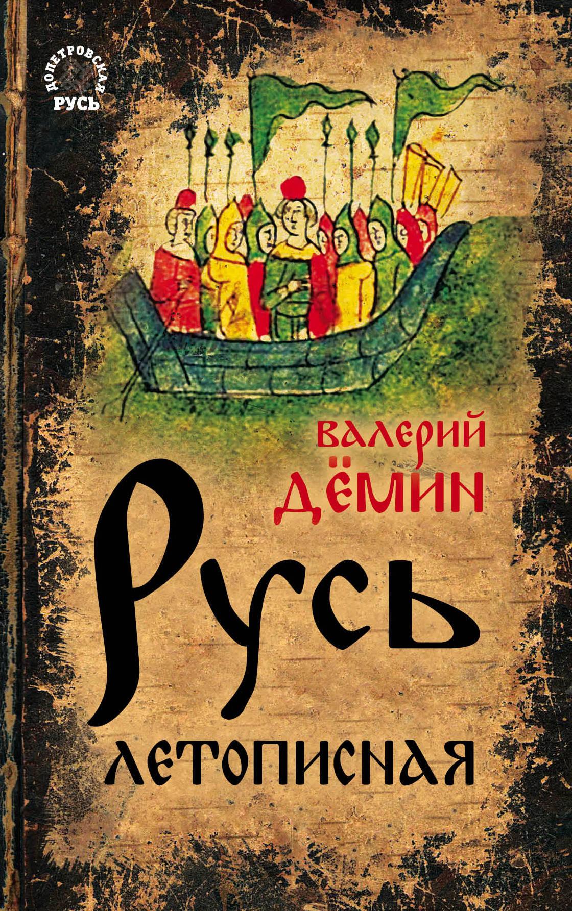 Демин Валерий Никитич Русь летописная ISBN: 978-5-907024-26-7