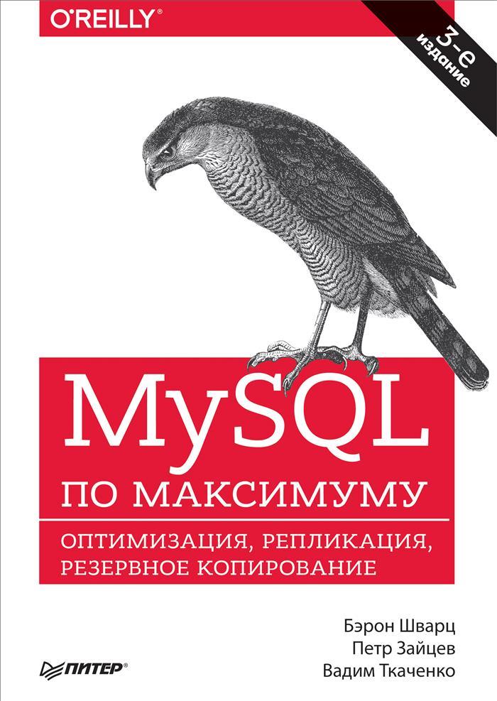 Бэрон Шварц, Пётр Зайцев, Вадим Ткаченко MySQL по максимуму