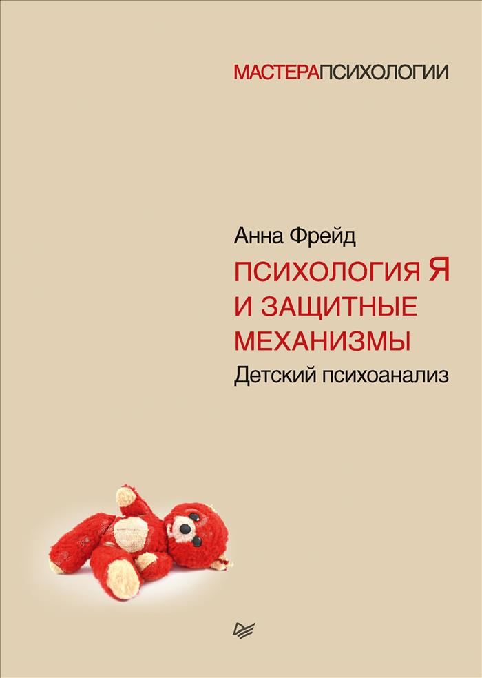 Психология Я и защитные механизмы, А. Фрейд
