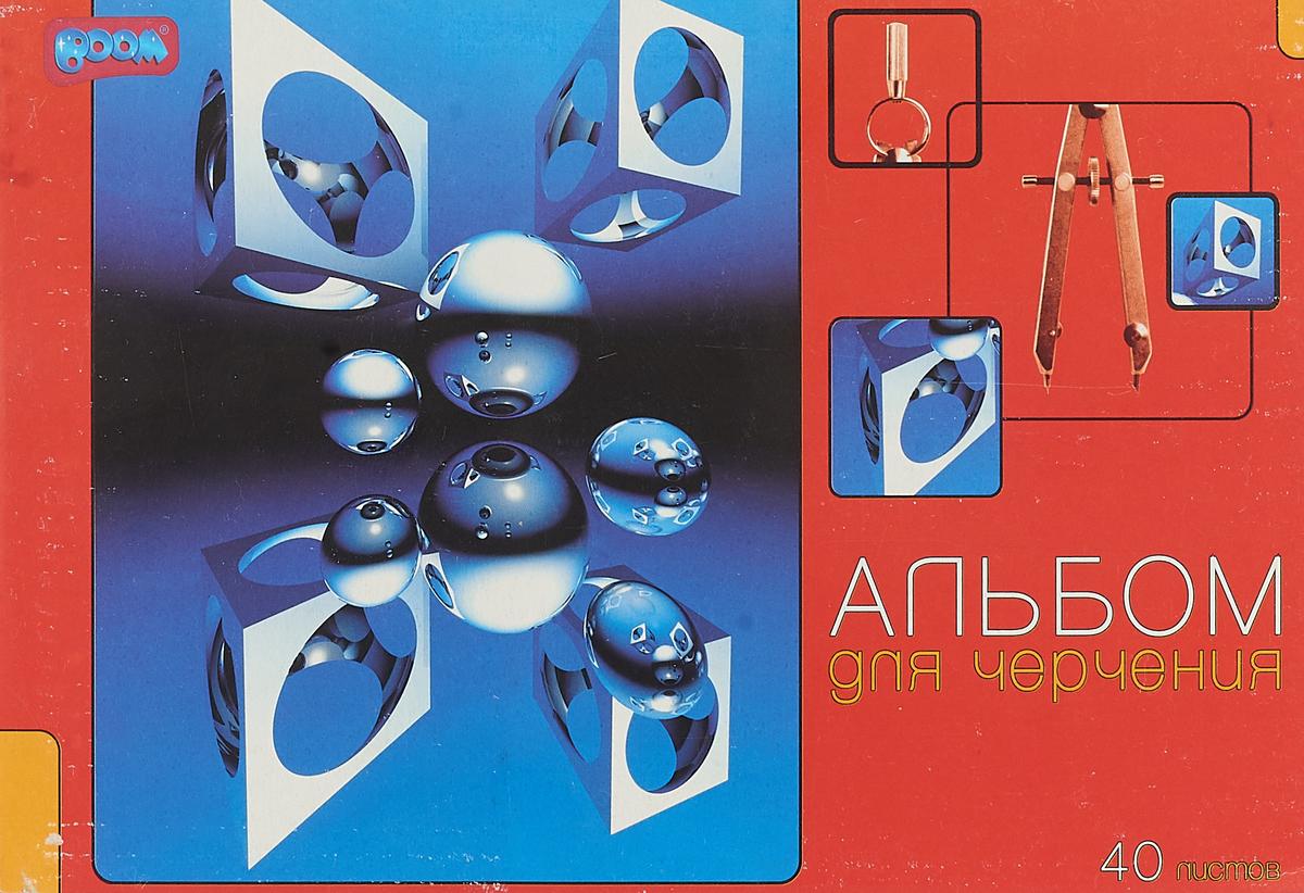 Альбом для черчения Proff 40 листов цвет красный синий