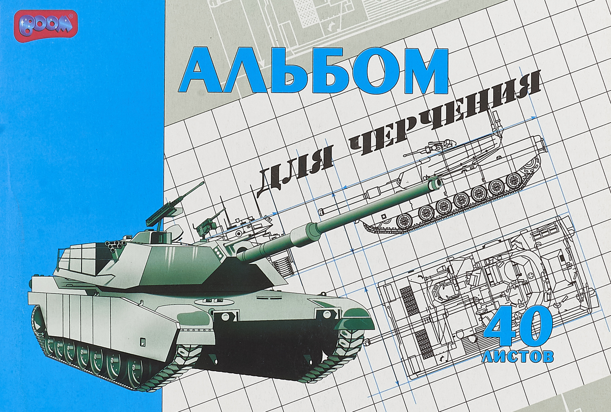 Альбом для черчения Proff Вертолет 40 листовАЧМКСКЛ05 160/40_вертолет