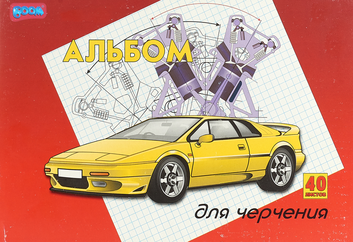 Альбом для черчения Proff Машина 40 листов
