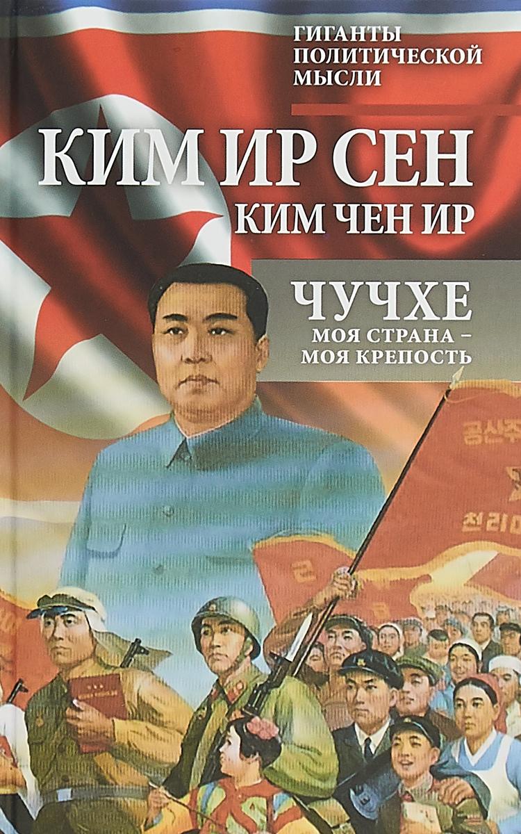 Ким Ир Сен, Ким Чен Ир Чучхе. Моя страна - моя крепость ким