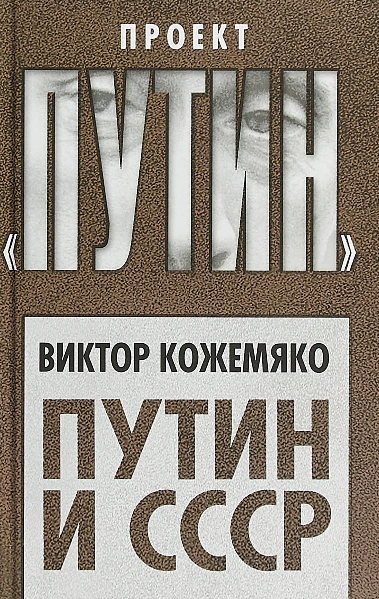 Виктор Кожемяко Путин и СССР