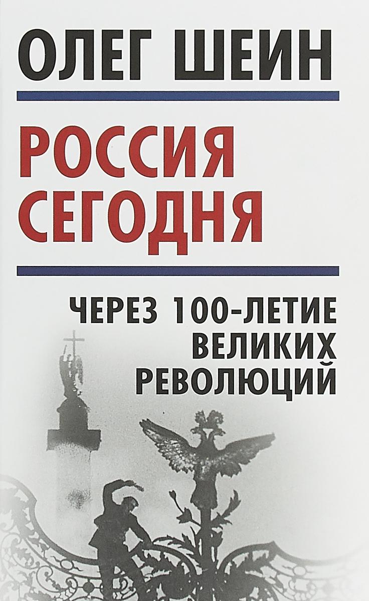 Zakazat.ru Россия сегодня. Через 100-летие великих революций. Олег Шеин
