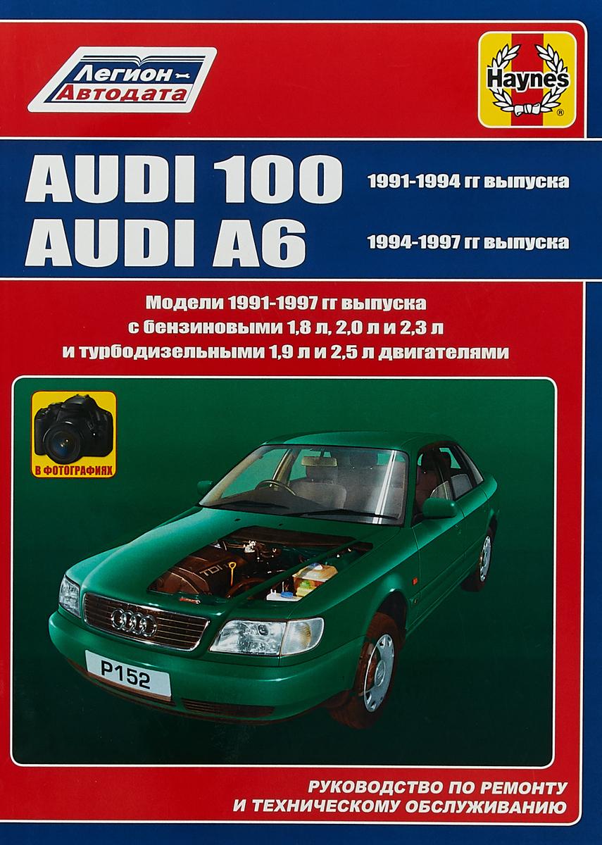 Audi 100/A6 1991-97 с бензиновыми и турбодизельными двигателями