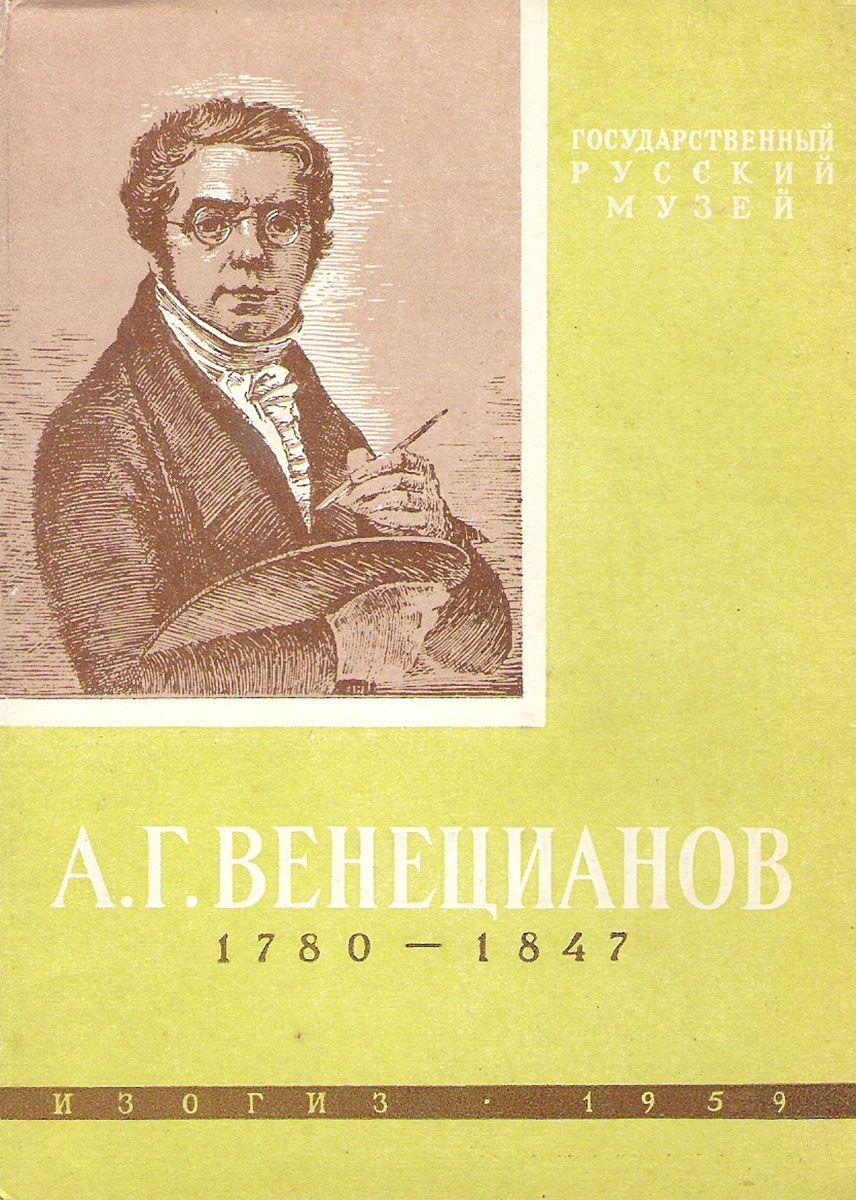 А. Г. Венецианов. 1780-1847. государственный Русский музей (набор из 10 открыток)