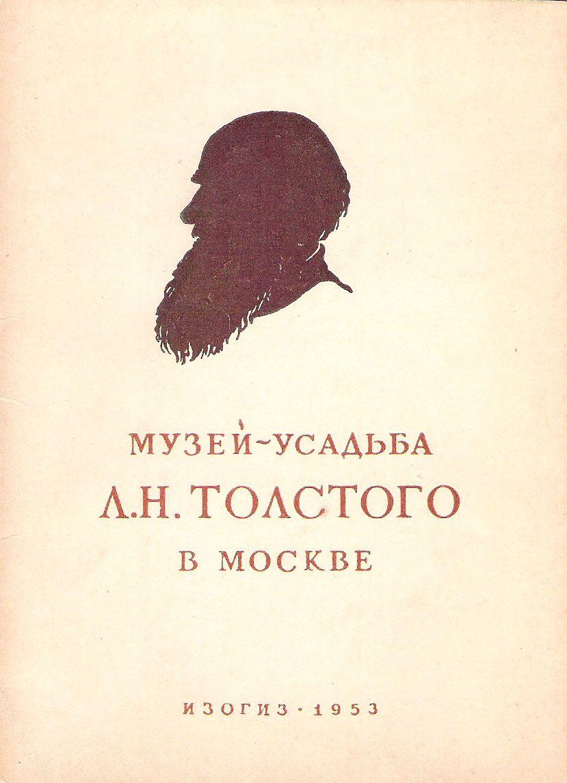 Музей-усадьба Л. Н. Толстого в Москве. Фото Е. Игнатович (набор из 12 открыток)