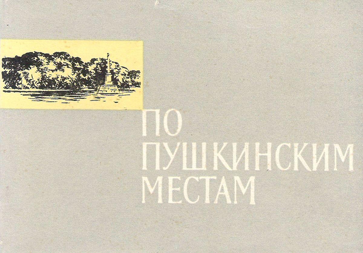 По пушкинским местам . Фото Р. Мазелева (набор из 12 открыток)