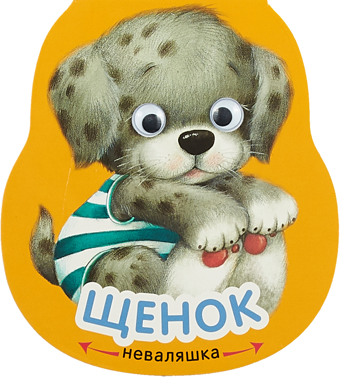 Е. Александрова Щенок. Неваляшки е александрова щенок неваляшки