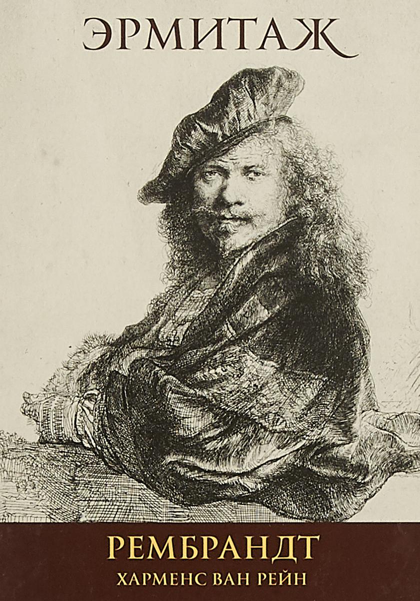 Рембрандт (набор из 16 открыток) метод сителя восстановление позвоночника комплект открыток