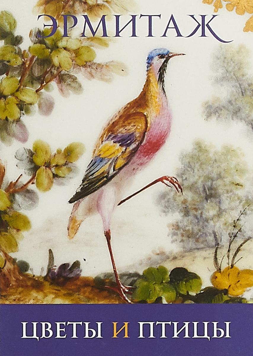 Цветы и птицы (набор из 16 открыток) метод сителя восстановление позвоночника комплект открыток