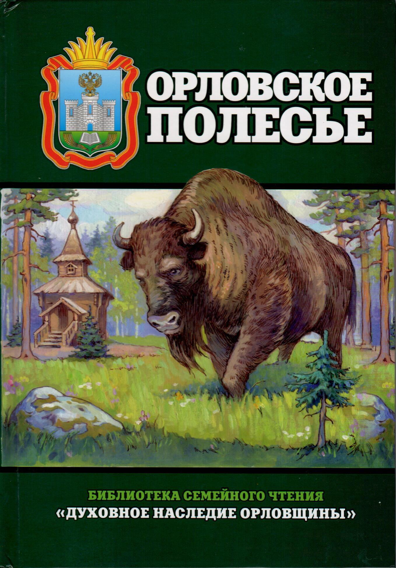 купить Орловское полесье по цене 1039 рублей