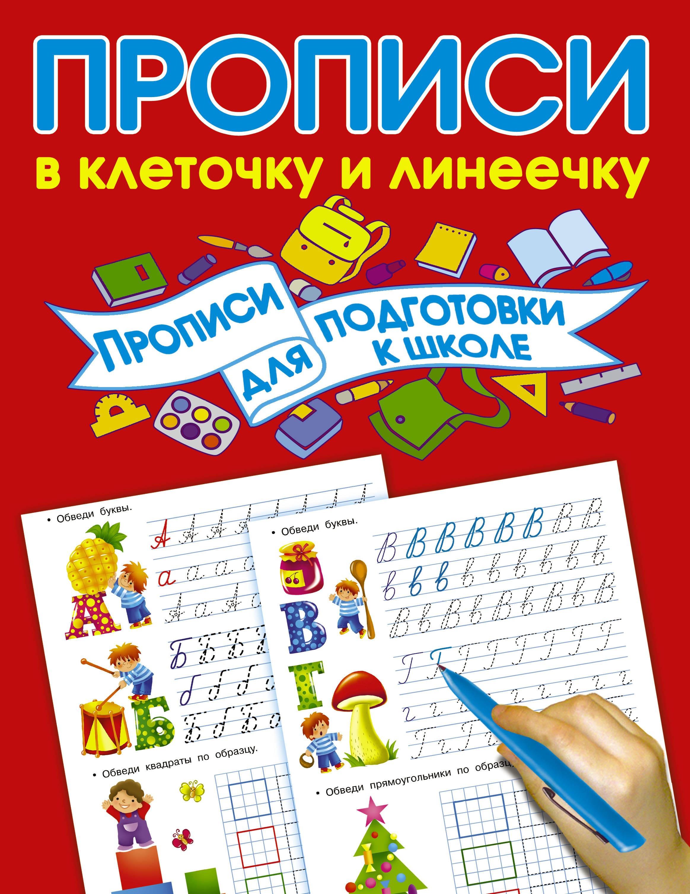 Валентина Дмитриева Прописи для подготовки в школу дмитриева в большая книга подготовки к школе