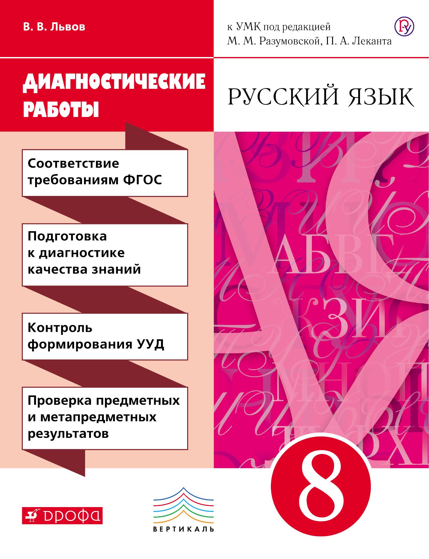 Русский язык. 8 класс. Диагностические работы, Львов Валентин Витальевич