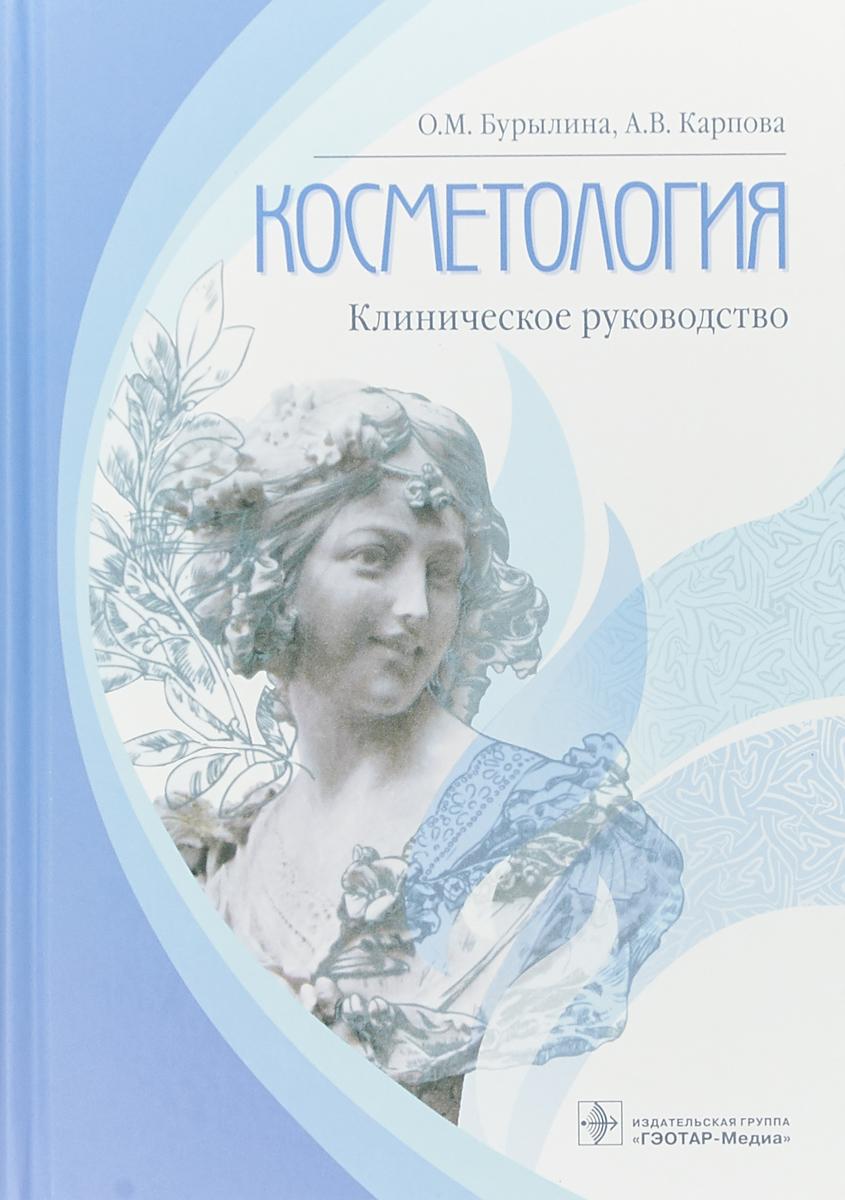 Zakazat.ru Косметология. Клиническое руководство. О. М. Бурылина