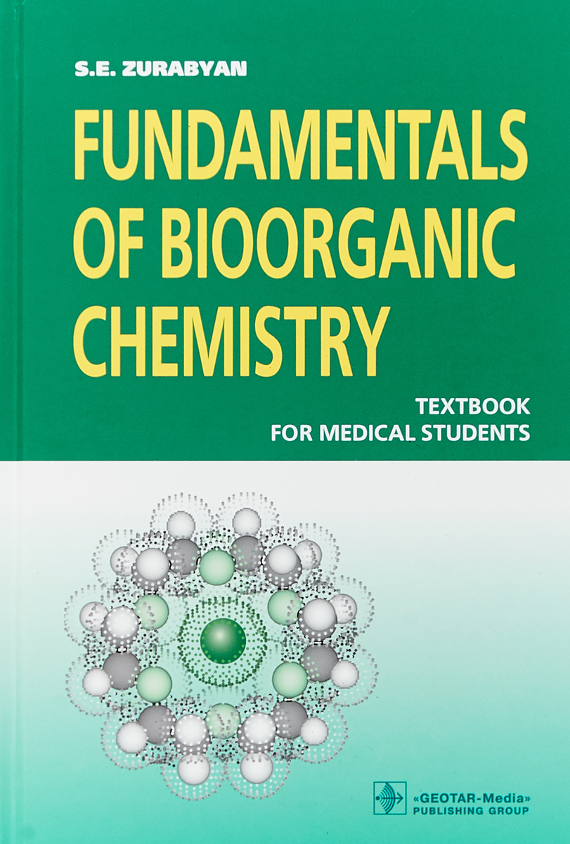 С.Э. Зурабян Fundamentals of bioorganic chemistry. Основы биоорганической химии fundamentals of plasma chemistry 43