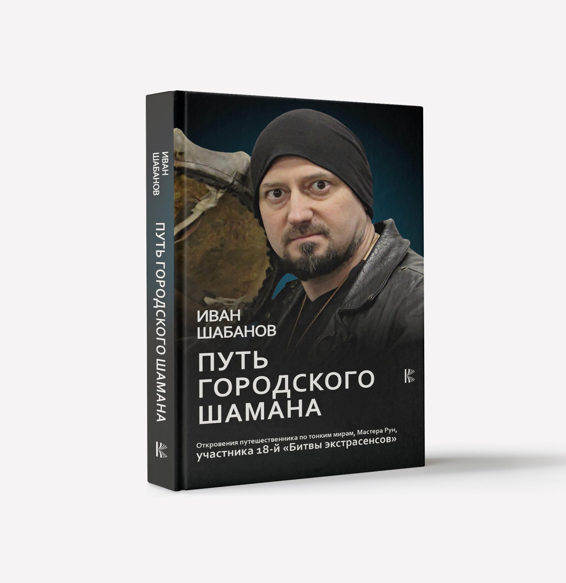 Путь городского шамана. Иван Шабанов