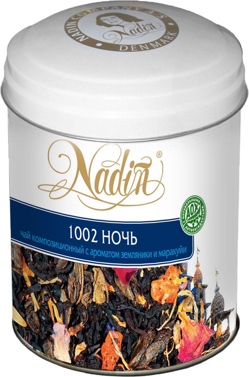 Nadin 1002 чай листовой, 75 г nadin подарочный набор 4 вида чая 200 г