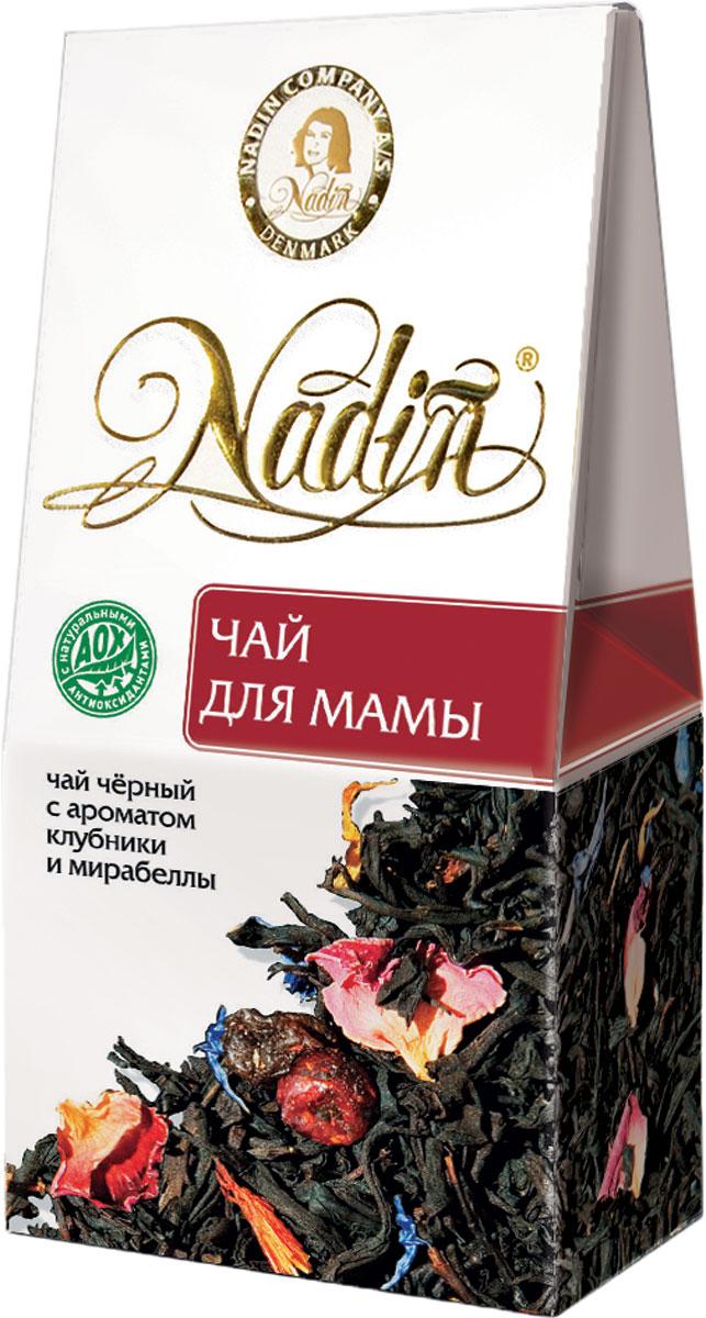 Nadin Чай для мамы чай черный листовой, 50 г c pe153 yunnan run pin 7262 семь сыну пуэр спелый чай здравоохранение чай puerh китайский чай pu er 357g зеленая пища