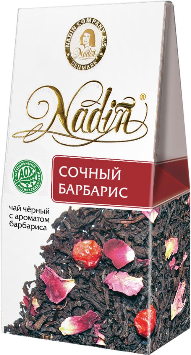 Nadin Сочный барбарис чай черный листовой, 50 г nadin путь дао пу эр чай черный листовой 60 г